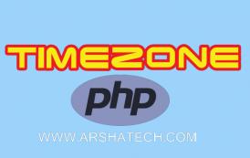 تغییر timezone سایت در هاست اشتراکی با htaccess